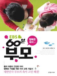 EBS 60분 부모: 행복한 육아 편