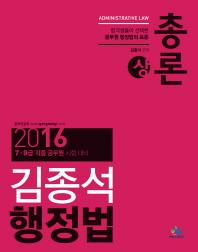 김종석 행정법 세트(7 9급)(2016)(인터넷전용상품)