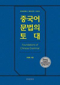 중국 문법의 토대(한국문화사 중국어학 시리즈)