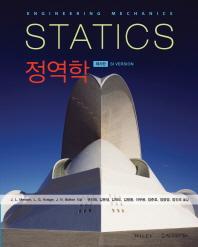 정역학(STAICS)(SI VERSION)(8판)