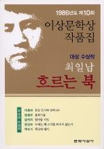 흐르는 북 (1986년도 제10회 이상문학상작품집)