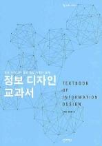 정보 디자인 교과서(AG 교과서 시리즈 4)
