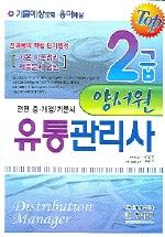유통관리사 2급 자격시험(2006)