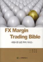 FX Margin Trading Bible: 외환시장 실전 투자 가이드(양장본 HardCover)