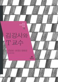 김 강사와 T 교수(한국현대문학전집 15)