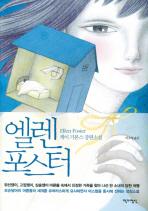 엘렌 포스터(작가정신 청소년문학 1)