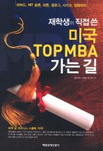 미국 TOP MBA 가는 길
