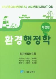 환경행정학(개정판)(양장본 HardCover)