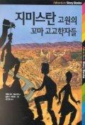 지미스탄 고원의 꼬마 고고학자들(ADVENTURE STORY BOOKS 7)
