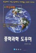 지구과학(중학과학 도우미)