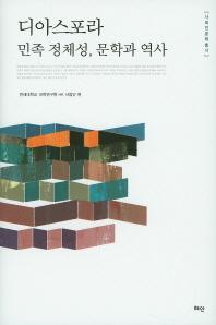 디아스포라: 민족 정체성, 문학과 역사(사회인문학총서)(양장본 HardCover)