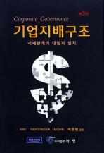 기업지배구조(3판)(양장본 HardCover)