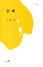 굴비(지혜사랑시인선 19)(양장본 HardCover)