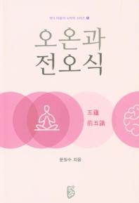 오온과 전오식(붓다 마음의 뇌과학 시리즈 1)