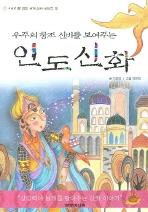 인도 신화(이야기로 읽는 세계 신화 시리즈 12)