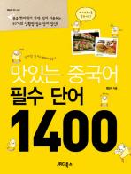 맛있는 중국어 필수 단어 1400