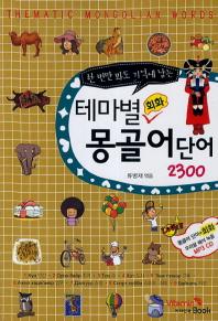 테마별 회화 몽골어 단어 2300(한 번만 봐도 기억에 남는)(CD1장포함)