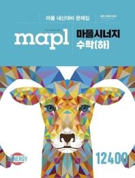 고등 수학(하)시너지 내신문제집(2019)(마플)