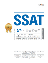 SSAT 상식 기출유형분석(2015)(에듀스)