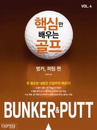 핵심만 배우는 골프 Vol. 4: 벙커, 퍼팅 편