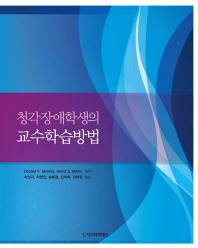 청각장애학생의 교수학습방법(양장본 HardCover)