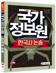 국가정보원 한국사 논술(2018)(개정판)(합격공식)