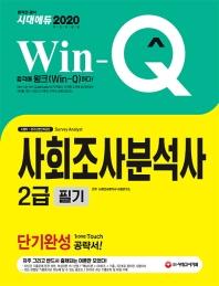 사회조사분석사 2급 필기 단기완성(2020)(Win-Q)