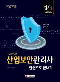 산업보안관리사 한권으로 끝내기(2020)(열공방 국/가/공/인)