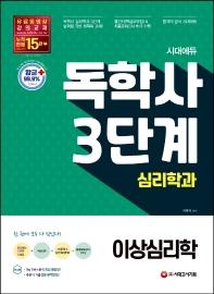 이상심리학 심리학과 독학사 3단계(2021)