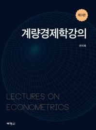 계량경제학강의(3판)
