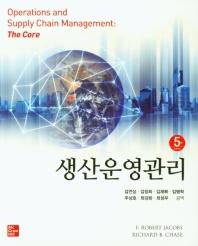 생산운영관리(5판)