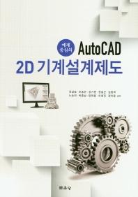 AutoCAD 2D 기계설계제도(예제 중심의)