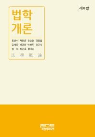 법학개론(8판)(양장본 HardCover)