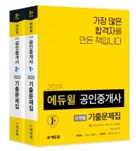 공인중개사 1.2차 단원별 기출문제집 세트(2019)(에듀윌)(전2권)