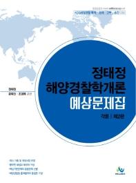 정태정 해양경찰학개론 예상문제집: 각론(2019)(2판)