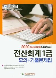 전산회계 1급 모의+기출문제집(2020)(KcLep(케이렙) 프로그램에 의한)