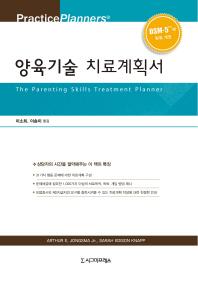 양육기술 치료계획서