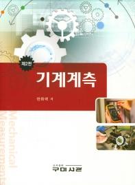 기계계측(2판)