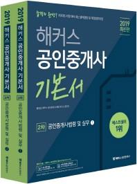 해커스 공인중개사 2차 기본서 공인중개사법령 및 실무 세트(2019)