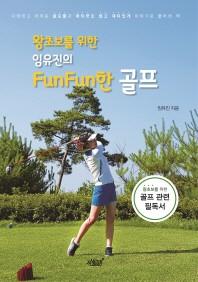 임유진의 Fun Fun한 골프