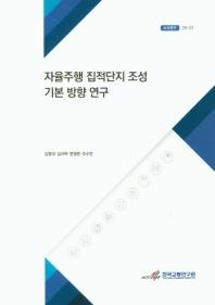 자율주행 집적단지 조성 기본 방향 연구(수시연구 20-1)