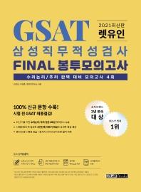 GSAT 삼성직무적성검사 Final 봉투모의고사(2021)