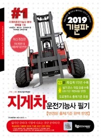 지게차운전기능사 필기(2019)(기분파)(개정판)