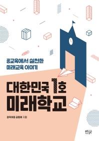 대한민국 1호 미래학교