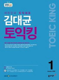 김대균 토익킹(EBS 라디오)(1월호)
