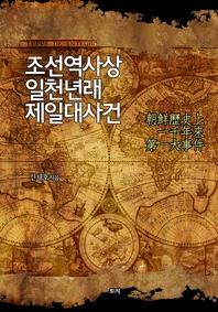 조선역사상 일천년래 제일대사건