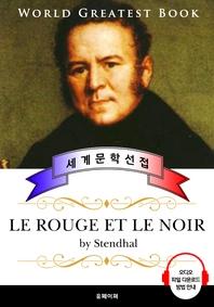 적과 흑 (Le Rouge et le noir) - 고품격 시청각 프랑스어판