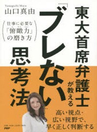 [해외]東大首席弁護士が敎える「ブレない」思考法 仕事に必要な「俯瞰力」の磨き方