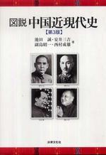圖說中國近現代史 第3版 [일본서적] 새책수준   ☞ 서고위치:Ry +1