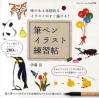[해외]筆ペンイラスト練習帖 味のある本格的なイラストがすぐ描ける!